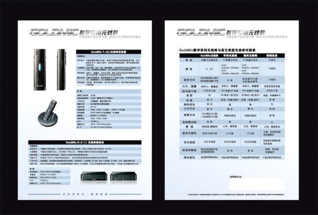 电子产品传单模板下载 电子产品传单图片下载 产品宣传单 宣传单 彩页
