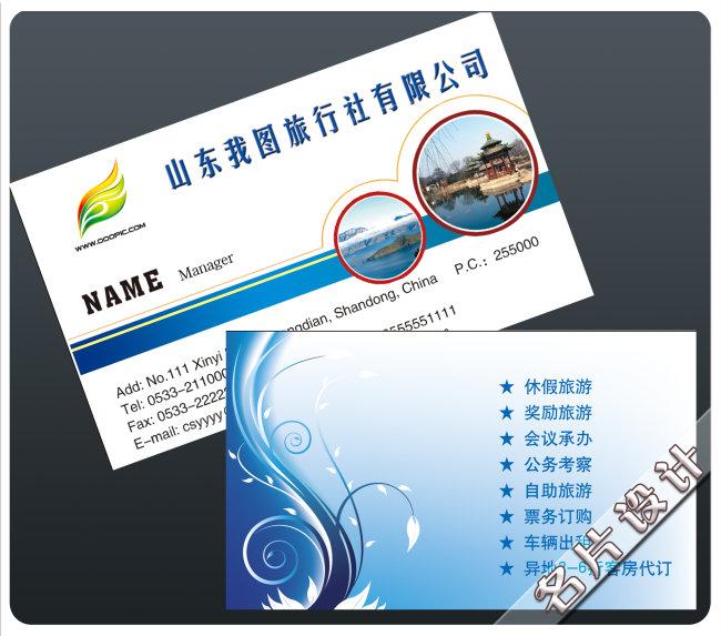 旅行社名片模板模板下载