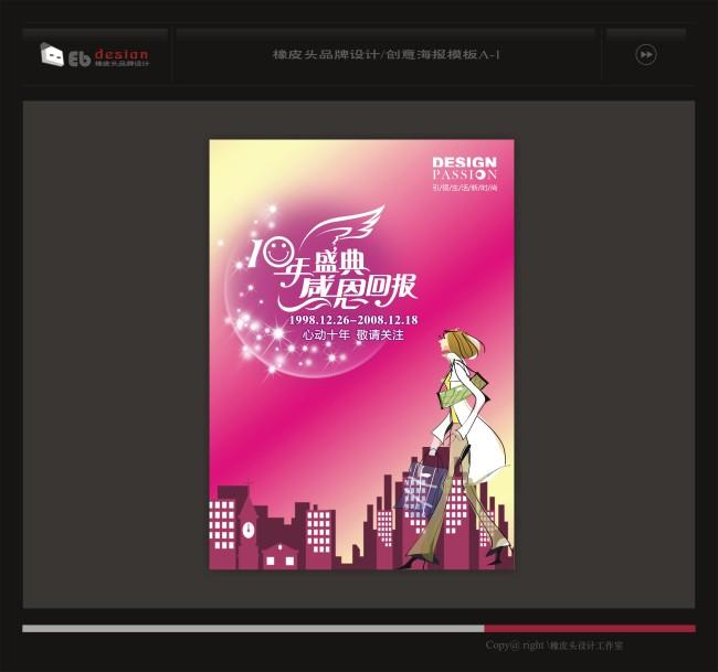 清明节海报手绘彩妆