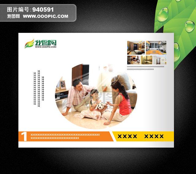 企业宣传画册横版内页设计模板下载