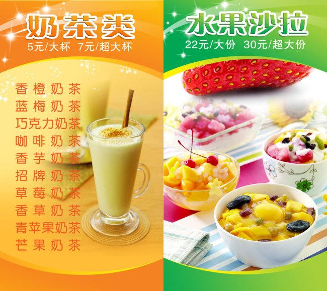 奶茶,水果沙拉