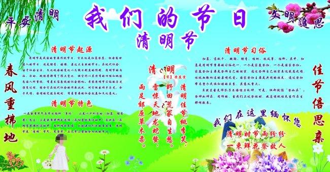 节日海报设计 清新背景海报设计 清明节海报设计 绿色海报设计 花朵