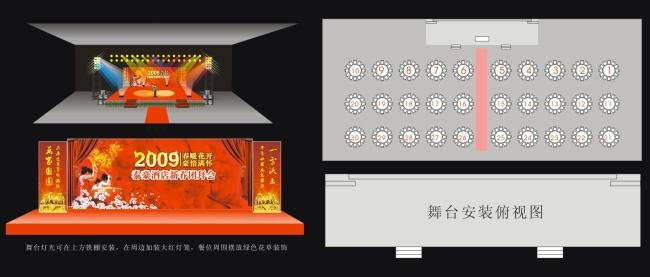 酒店春节舞台设计效果图