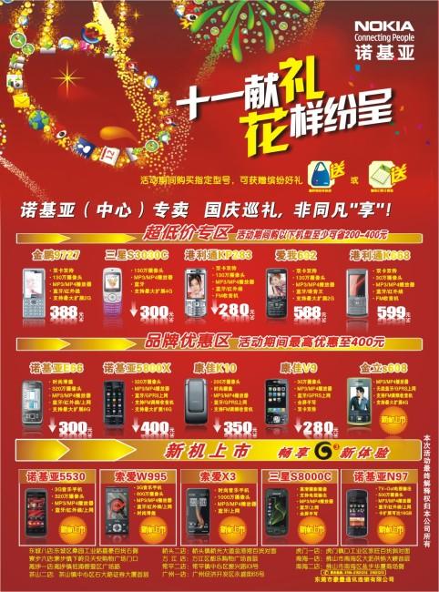 手机宣传单模板下载 手机宣传单图片下载