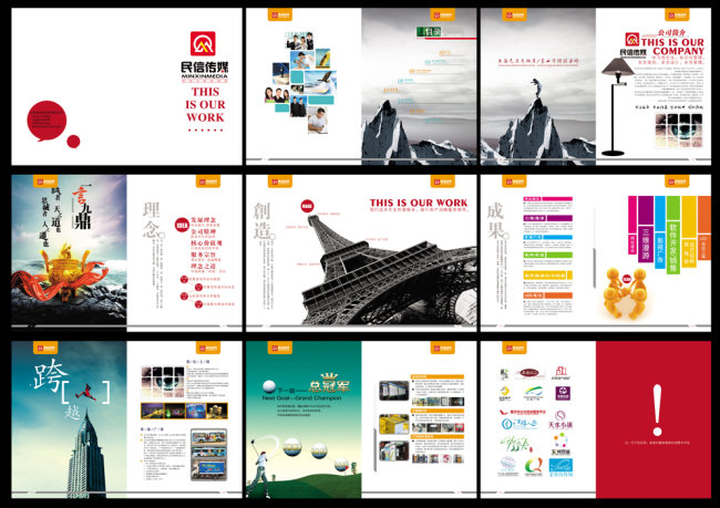 传媒广告公司画册模板下载