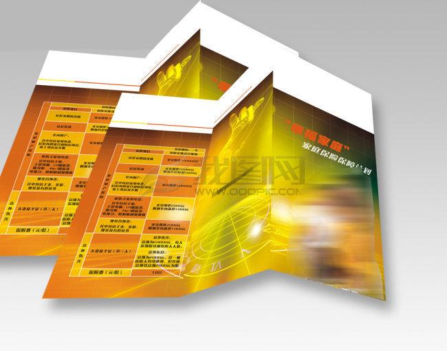 保险公司宣传单模板下载(图片编号:943255)_其他海报