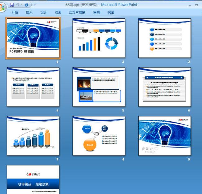 科技灯泡PPT模板模板下载 943652 教育 培训 科研PPT模板 总结计划