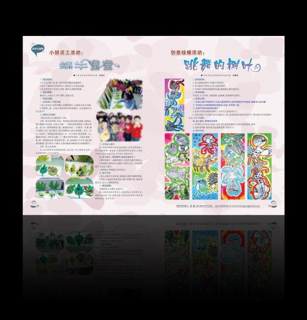 书籍刊物 早期教育-内页图片下载 书籍刊物 报刊版式设计版面设计内页