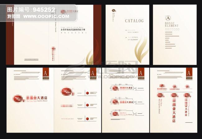 [cdr]四星级酒店全套vi设计模板{共62p}下载