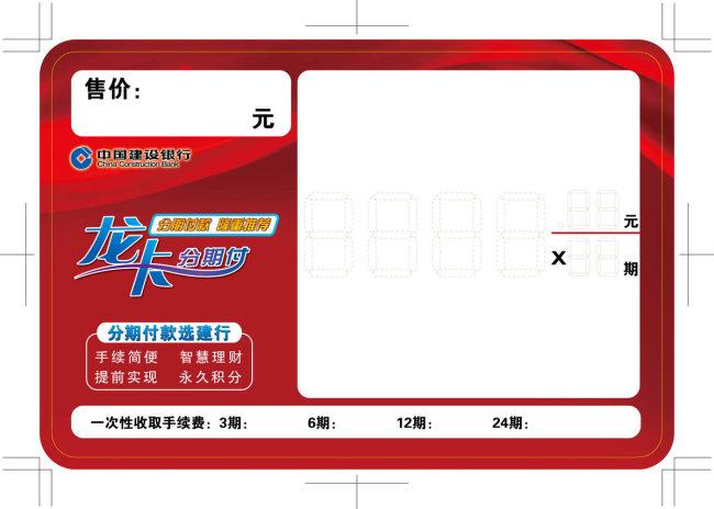 分期卡价格牌模板下载 分期卡价格牌图片下载