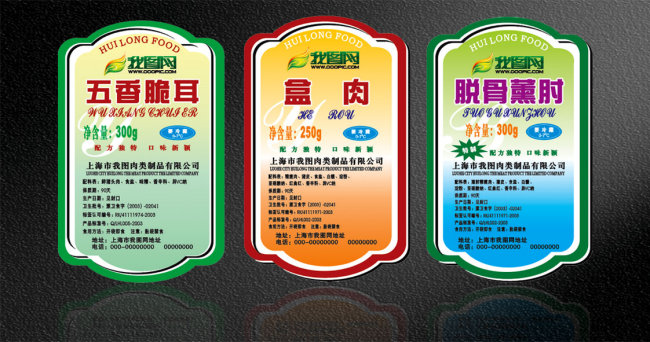 食品标签设计模板下载 食品标签设计图片下载