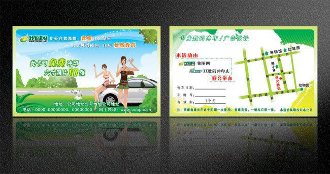 活动卡片设计模板下载 946066 VIP卡 明信片 工作证