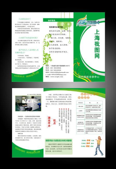 三折页设计模板下载 三折页设计图片下载 药品宣传单 医院宣传 三折页图片