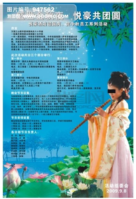 中秋酒店活动海报设计模板下载