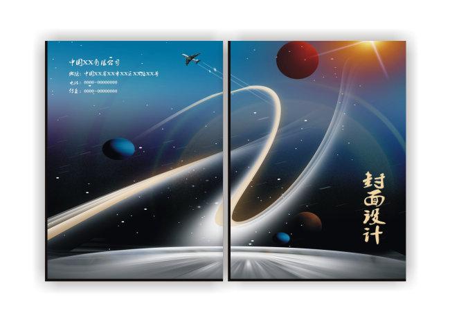 宇宙星空画册封面模板下载(图片编号:947817)_其它__.