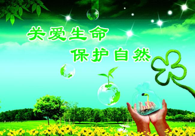 关爱生命保护自然