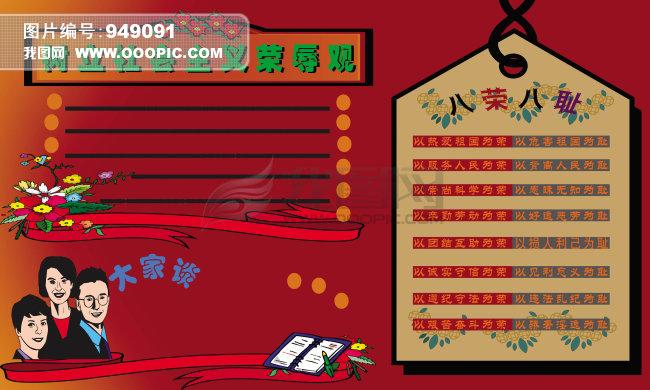 社会主义荣辱观 八荣八耻 红色背景 板报模板  买使用权(rf)[充值]图片