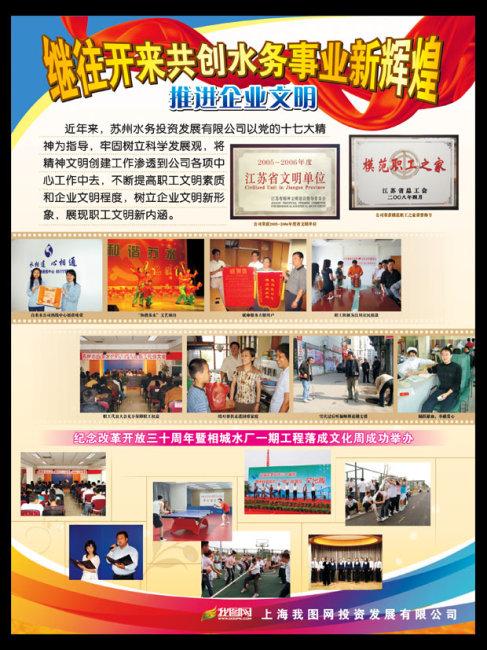 展板设计 宣传板 企业宣传 背景板 海报 企业活动 照片排版 红飘带