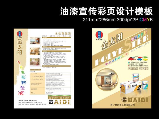 平面设计 宣传单 彩页|dm单页 > 油漆宣传彩页设计模板