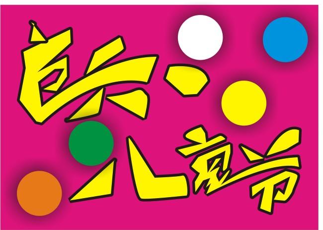 六上儿童节艺术字下载