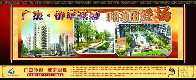 广告设计 房地产 楼宇