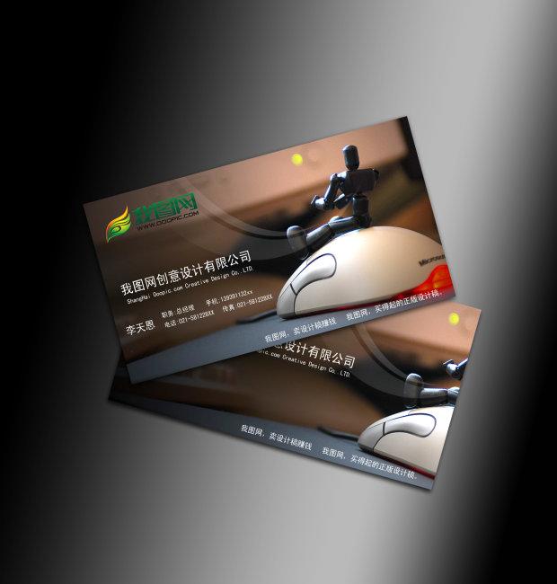 推销 促销 优惠 名片 名片模板 名片设计 名片模版 名片模板psd 名片