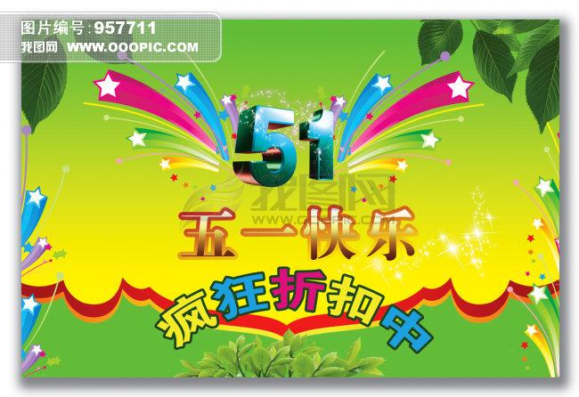 51劳动节pop海报手绘