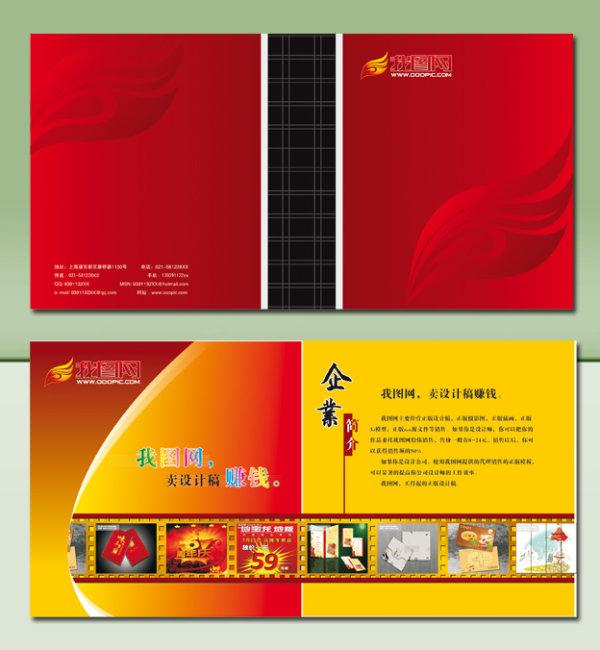 廣告公司 畫冊 畫冊設計 高檔設計 正方形畫冊設計 高檔紅畫冊設計