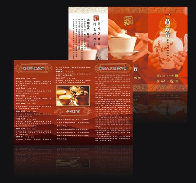 高档茶餐厅茶谱宣传单设计稿
