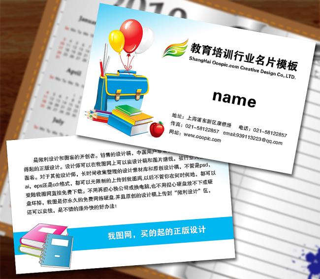 教育素材 教育类 学生 学习 名片模板 名片设计 名片模板免费下载