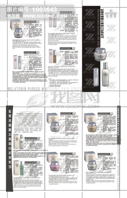 化妆品宣传单设计模版下载高清图片
