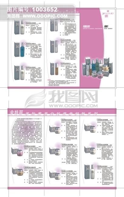 化妆品宣传单设计模板下载高清图片