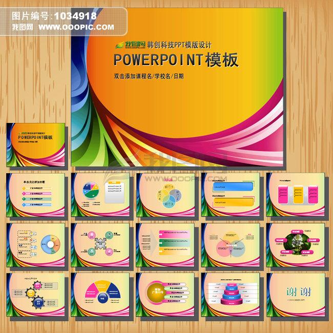 团队活动ppt_业宣传画册公司电子相册产品介绍团队活动展