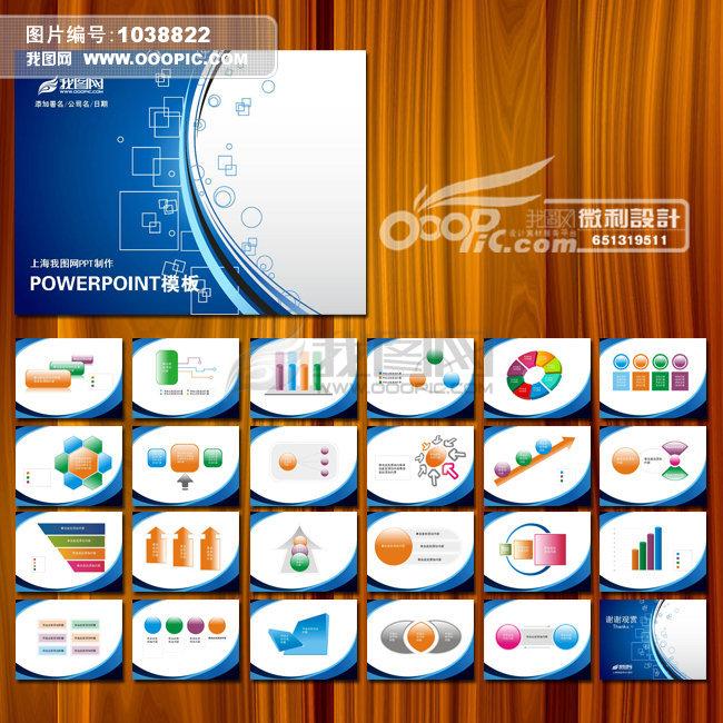 商务 贸易 通用ppt模板下载03图片下载