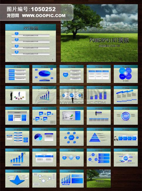 蓝色环境ppt模板