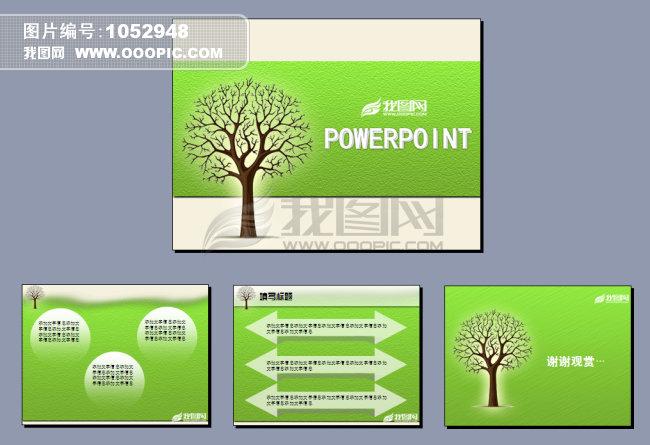 环保ppt模板背景
