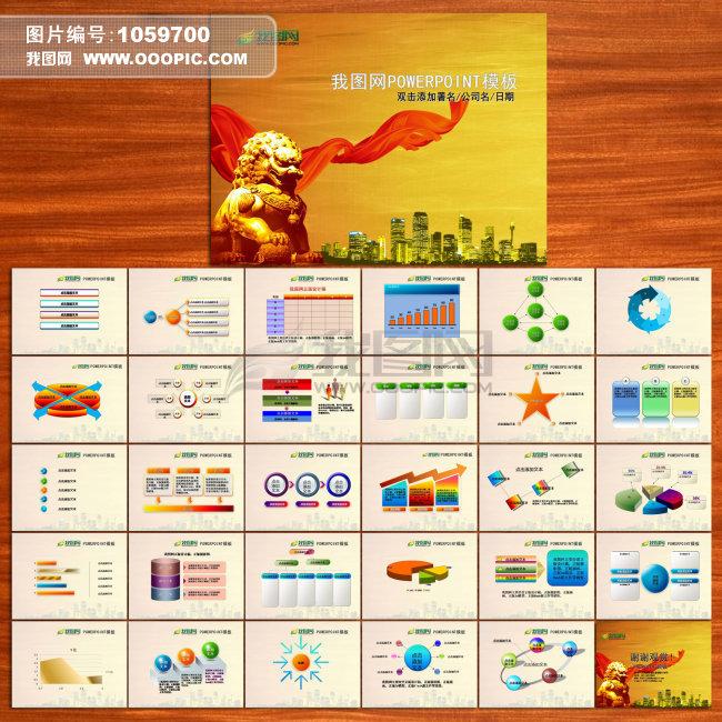 中国元素ppt