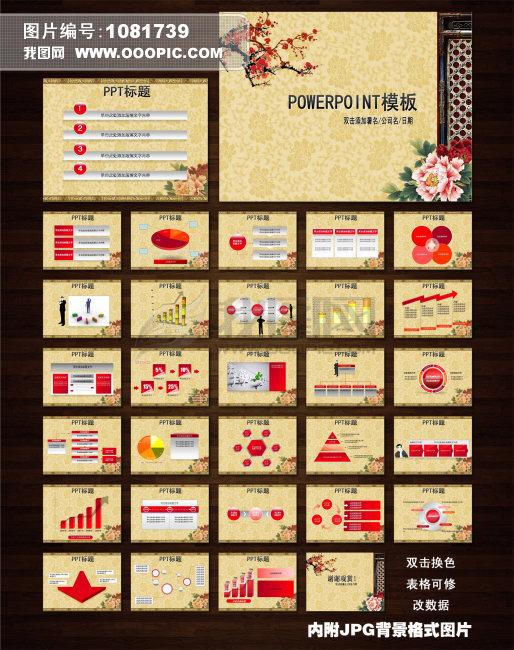 牡丹 梅花 中国风ppt模板