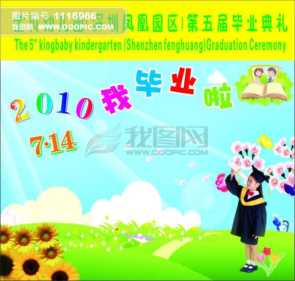 幼儿园毕业照背景图片下载