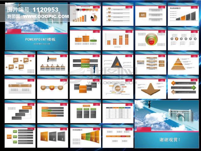 商务办公企业文化ppt模板