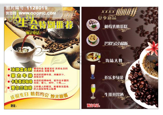 咖啡馆宣传单页设计图展示