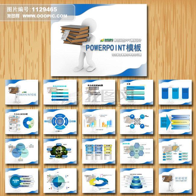 职场白领提案策划ppt模板03图片下载
