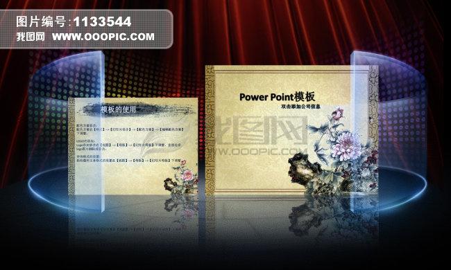 中国风牡丹ppt背景模板