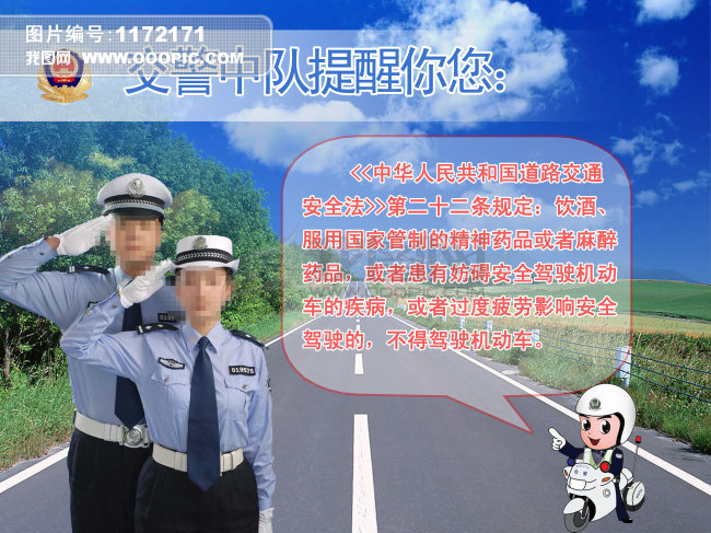 交通安全海報