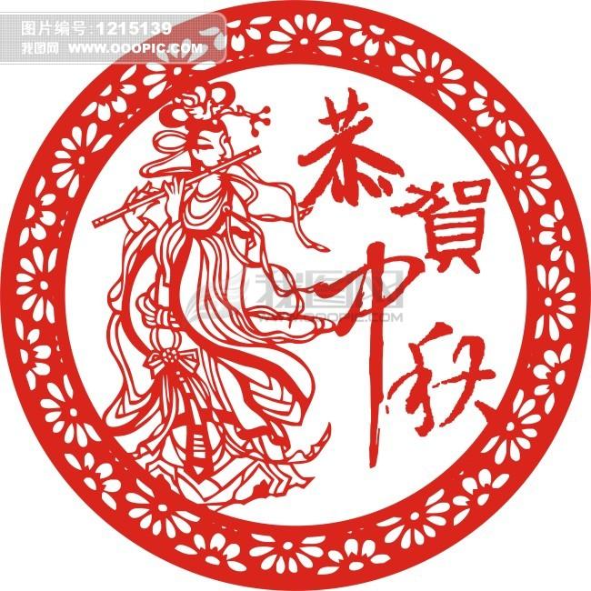 中秋节剪纸