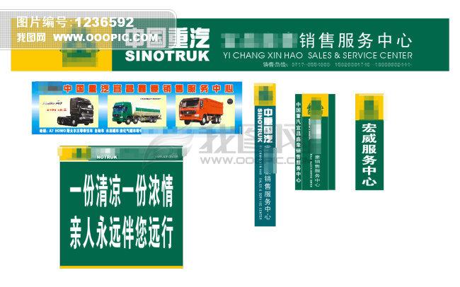 中国重汽标准门头 广告牌高清图片
