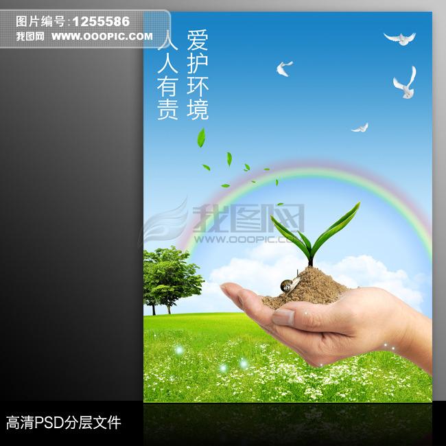 环保海报背景素材内容环保海报背景素材版面设计