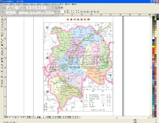 陕西 凤县 行政区划图