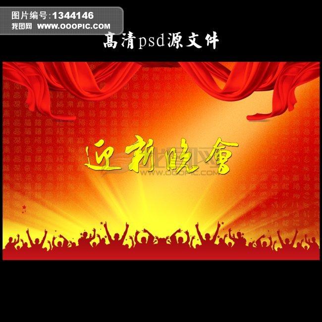 【psd】迎新晚会背景设计 (650x650); 迎新晚会背景设计-晚会舞台