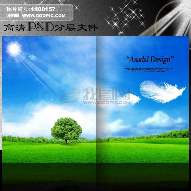 漂亮风景画册封面设计图片下载